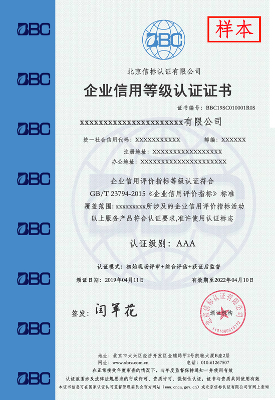 企业信用认证样本.jpg